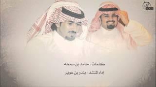 getlinkyoutube.com-قحطان ياروس الدواهي واﻷبطال اداء بندر بن عوير