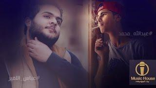 getlinkyoutube.com-ضاع تعبي - عبدالله محمد - عباس الامير ( كورال ) 2016