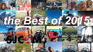 Лучшие сельхоз моменты 2015 года!