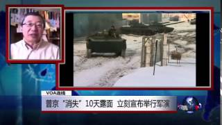"getlinkyoutube.com-VOA连线:普京""消失""10天露面,立刻宣布举行军演"