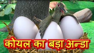 getlinkyoutube.com-Moral Stories in Hindi - Koel's Big Egg