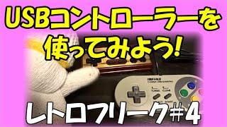 getlinkyoutube.com-【レトロフリーク#4 USBコントローラー】いふみんちでレビュー&レトロゲー【ゼビウス】