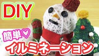getlinkyoutube.com-【100均DIY】クリスマス簡単イルミネーション 〜コットンボールランプ応用編
