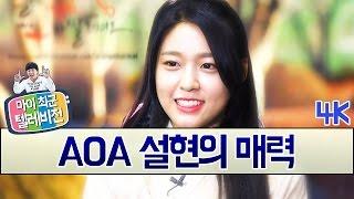 getlinkyoutube.com-마이 최군 텔레비전 E41 [AOA 설현의 매력](4K) - KoonTV