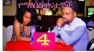 Yemeabel Wanategnoch - S01E04 - Part 4 - የማዕበል ዋናተኞች ክፍል 4