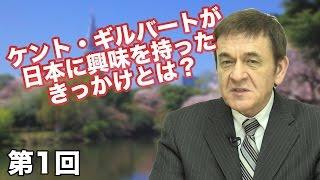 getlinkyoutube.com-第1回 ケント・ギルバートが日本に興味を持ったきっかけとは?〜日本に見出すチャンス〜【CGS 日本再生スイッチ】