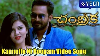 Chandrika Telugu Movie || Kannullo Ni Roopam Video Song || Latest Tollywood Movie 2015
