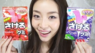 getlinkyoutube.com-【グミレポ】やっとGET‼︎さけるグミ!! - 2015.2.20 SasakiAsahiVlog