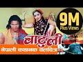 New Nepali Movie  - BATULI || Rajesh Hamal, Biraj Bhatta, Rekha Thap || Latest Nepali Movie 2016