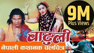"getlinkyoutube.com-New Nepali Movie  - ""BATULI"" || Rajesh Hamal, Biraj Bhatta, Rekha Thap || Latest Nepali Movie 2016"