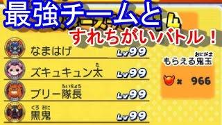 getlinkyoutube.com-妖怪ウォッチバスターズ赤猫団♯80 最強チームLv99とすれちがいバトル!!