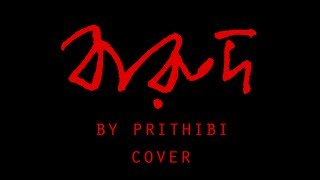 Barud by Bangla Band Prithibi, Cover