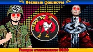 getlinkyoutube.com-Армия РФ  - мы веселые фашисты