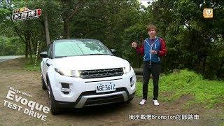 getlinkyoutube.com-Range Rover Evoque 集奢華與動力於一身的英國紳士 試駕