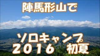 getlinkyoutube.com-陣馬形山でソロキャンプ 2016年6月 Solo camping in Mount Jinbagata