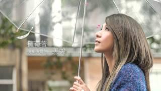 getlinkyoutube.com-田馥甄  Hebe Tien 《小幸運》
