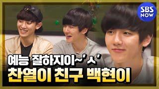 getlinkyoutube.com-SBS [룸메이트] - 백현의 '댄싱 인 더 성북동'