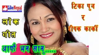 getlinkyoutube.com-आफै भन सानु - New Nepali Lok Geet By Tika Pun & Dipak Karki