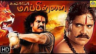 getlinkyoutube.com-Tamil New Release 2015 Full Movies HD | Galatta Mappilai |Nagarjun New Tamil Movie