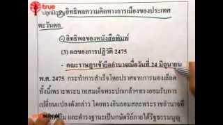 getlinkyoutube.com-พัฒนาการของไทยสมัยรัตนโกสินทร์ ตอนที่ 5