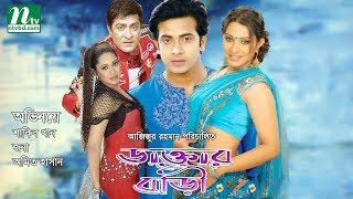 getlinkyoutube.com-Bangla Film Daktar Bari (ডাক্তার বাড়ী) by Shakib Khan, Jona, Amit Hasan | NTV Bangla Movie