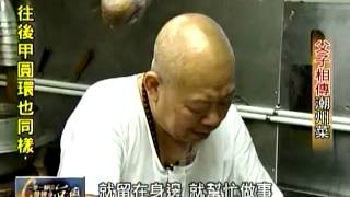 getlinkyoutube.com-姚記食堂(阿姚師)上20120617 TVBS 一步一腳印 發現新台灣 - 父子相傳潮州菜1.flv