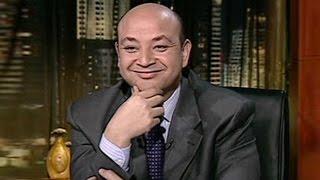 ما لا تعرفه عن عمرو أديب