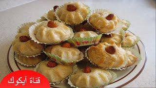 getlinkyoutube.com-حلويات العيد سهلة واقتصادية |halawiyat al3id