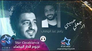 "getlinkyoutube.com-ياسر عبد الوهاب "" ارجعلي حبيبي "" - #Yaser_Abd_Alwahab"