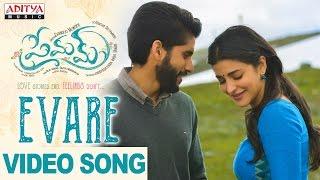 Evare Video Song    Premam Video Songs    Naga Chaitanya, Sruthi Hassan