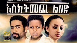 getlinkyoutube.com-Esketemechi Libed (እስክትመጪ ልበድ) NEW! Amharic Full Movie from DireTube 2016