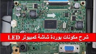 getlinkyoutube.com-تعليم صيانة كمبيوتر - مكونات بوردة شاشة كمبيوتر LED ماركة سامسونج