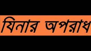 getlinkyoutube.com-[Bangla Waz] Zinar Aparadh by Motiur Rahman Madani