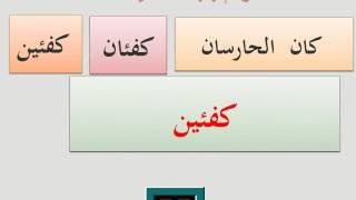 getlinkyoutube.com-مهارة الاملاء - لغة عربية