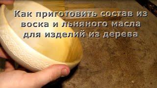 getlinkyoutube.com-Как приготовить состав из воска и льняного масла для изделий из дерева