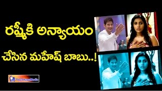 getlinkyoutube.com-rashmi gautam shocking comments on mahesh babu|మహేష్ ని ముద్దు తో చంపేయాలని వుంది |Top Telugu Media