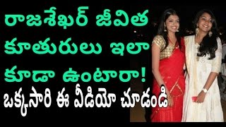 getlinkyoutube.com-Rajasekhar and Jeevitha DAUGHTERS Rare & Unseen Photos | Celebrities Family Pics | News Mantra
