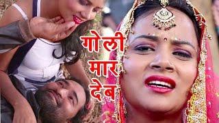 ओही में गोली मार देब - Goli Tohke Maar - Hardi Lal - Ratiya Hilawala Raja Ji - Bhojpuri Sad Songs