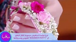 """getlinkyoutube.com-فرح نوايسة تستعرض مجموعة أفكار لتجهيز الــ""""shower party"""" للعروس وصديقاتها"""