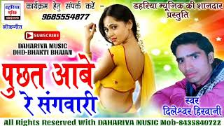 Chhattisgarhi Song - Puchhat Aabe Re Sangvari | Singer - Dileshwar Hirwani | Cg New 2018 Songs |