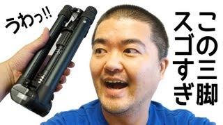 getlinkyoutube.com-驚異の27.5cmコンパクト日本未発売ベルボンULTREK UT-50(UT-53Q脚部のみ)