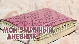 getlinkyoutube.com-Мой 5 личный дневник^^