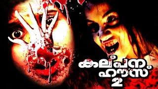 New Malayalam Super Hit Horror Movie 2017   Malayalam Latest Movie Full HD 2017 New Release