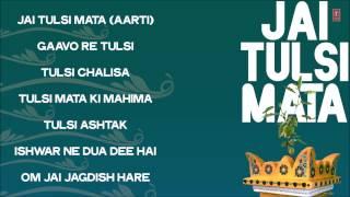 Tulsi Chalisa, Aarti, Ashtak, Mahima By Anuradha, Kavita Paudwal Full Audio Songs Juke Box I Jai Tus