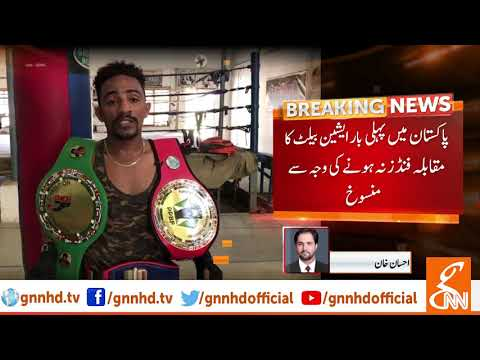 Asian Belt competition in Pakistan cancelled