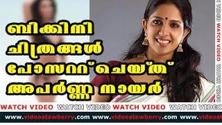 getlinkyoutube.com-അപർണ നായർ തന്റെ ബികിനി ചിത്രങ്ങൾ പോസ്റ്റ് ചെയ്തു ' | Aparna Nair Posts a Bikini Snap