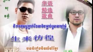 getlinkyoutube.com-生来彷徨 ▶ នឹកមនុស្សម្នាក់ដែលមិនធ្លាប់ឈប់ស្រលាញ់ខ្ញុំ ▶ nek monus mneak del min tlob chob srolanh knhom