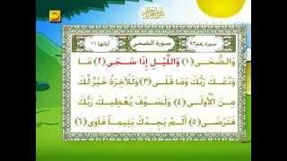 getlinkyoutube.com-Surah Al-Doha سورة الضحى