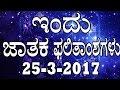 Today Horoscopes | 25 Saturday 2017 | ಇಂದು ಜಾತಕ ಫಲಿತಾಂಶಗಳು | YOYO TV Kannada Astrology