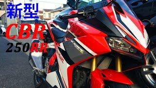 getlinkyoutube.com-New CBR250RR試乗